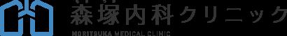 森塚内科クリニック MORITSUKA MEDICAL CLINIC